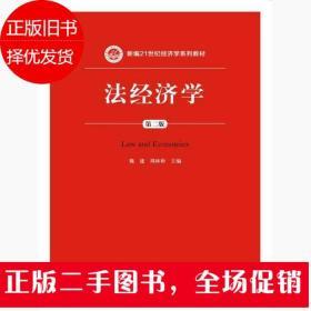 新编21世纪经济学系列教材 中国人民大学出版社