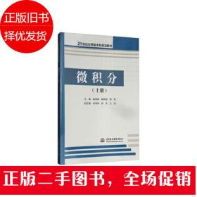 微积分(上册)(21世纪应用型本科规划教材)