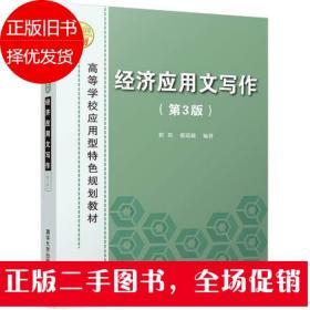 经济应用文写作(第3版)/高等学校应用型特色规划教材