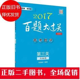 2017百题大过关.高考数学:第三关(压轴题)(修订版)