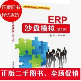 ERP沙盘模拟第2版 逄卉一 清华大学出版社