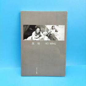 黑明:中国摄影家丛书18