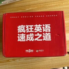 李阳疯狂英语速成之道(全新盒装 一整套 详细看图)有李阳签名 全套全新不缺  外盒有破损