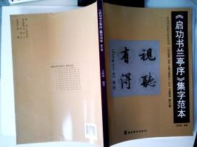《启功书兰亭序》集字范本·第七辑