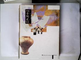 中国古陶瓷标本:河南钧台窑