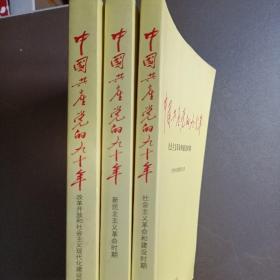 中国共产党的九十年全三册