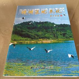 镜湖湿地文化