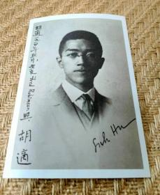 胡适 签名照片 6寸  怀旧老照片收藏 高清复刻版