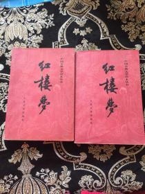 红楼梦(上下)中国古典文学读本丛书