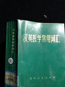 汉英医学常用词汇