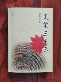 周宝华新闻作品:走笔三十年(下卷)