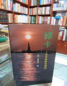 绿卡 北京姑娘在纽约