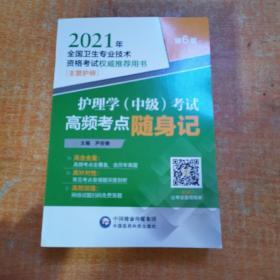 护理学(中级)考试高频考点随身记(2021年全国卫生专业技术资格考试权威推荐用书)(主管护师)第6版