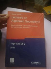 代数几何讲义 第2卷