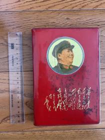 文革红宝书 用毛泽东思想统帅一切