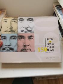 第二届新钢笔画学术展作品集 纪念孙中山先生诞辰150周年 签名本