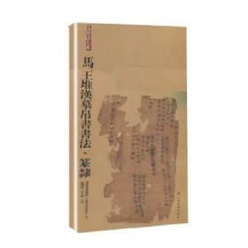 马王堆汉墓帛书书法·篆隶