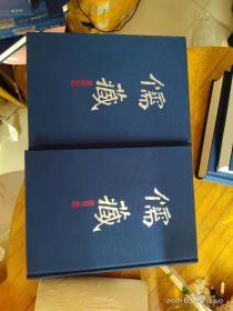 儒藏(精华编282 二百八十二 【出土文献类】16开精装上下册)