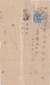 二次使用封贴梅花版3000元1枚,重庆寄成都销成都邮资已付戳再寄重庆。