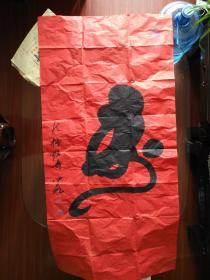太极猴寿  李中元