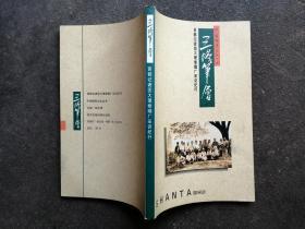 三塔笔会:首都记者团大理卷烟厂采访纪行