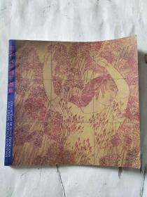 山东师范大学美术系宋丰光张锦平 教授签名画集,钤印本