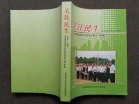 关注民生-云南省政协社会和法制工作 2008-2009