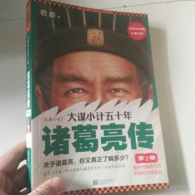 大谋小计五十年:诸葛亮传 第2部:隆中对顺势而为,夺荆州逆境崛起!