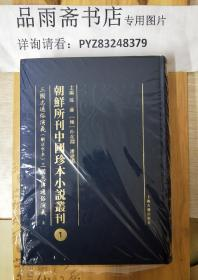 朝鲜所刊中国珍本小说丛刊(16开精装全九册),包邮寄