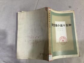 李笠翁小说十五种。
