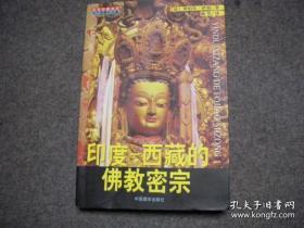 印度——西藏的佛教密宗