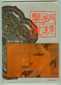 《铜镜鉴赏》(172幅图版)仅印0.15万册