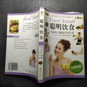 聪明饮食:有益身心健康的饮食手册