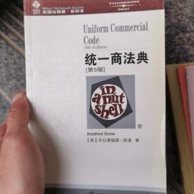 统一商法典(第5版)(影印本)