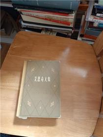 艾思奇文集(第一卷)精装