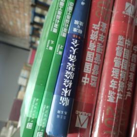 中国工业统计年鉴(2016)(套装共2册)
