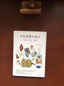 手绘恋物小旅行:台北、东京、巴黎