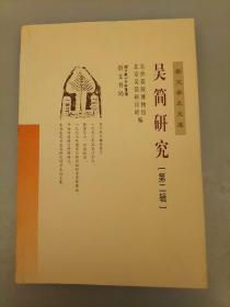 吴简研究(第二辑)全新正品   2021.3.25