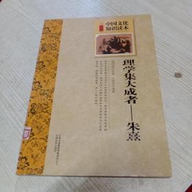 中国文化知识读本:理学集大成者·朱熹