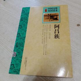 中国文化知识读本:阿昌族
