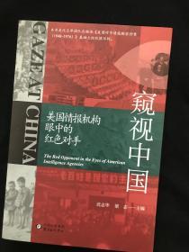 党史专家沈志华签名                 窥视中国