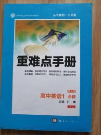 重难点手册高中英语1必修RJ