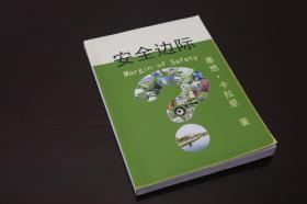 安全边际:    投资大家塞思·卡拉曼(张志雄编译)