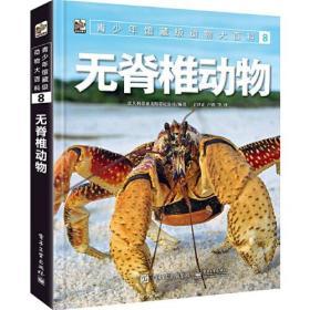 青少年馆藏级动物大百科 8 无脊椎动物