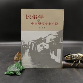 绝版| 民俗学与中国现代乡土小说(锁线胶订)   九品