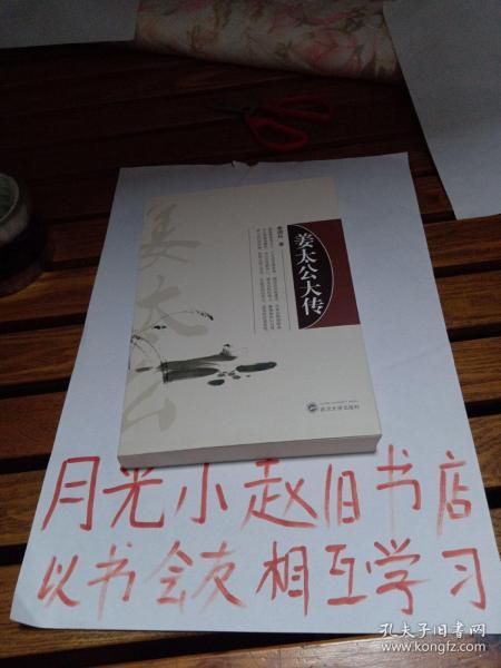 姜太公大传