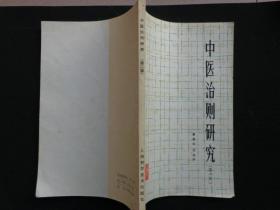 中医治则研究  第二版