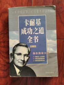 卡耐基成功之道全书:你永远的大学(修订版)