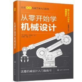 从零开始学机械设计(原著第2版)