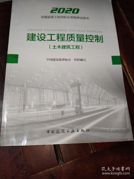 监理工程师2020教材:建设工程质量控制(土木建筑工程)